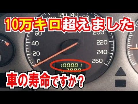 【実はデマ】車の寿命は10万km説!走行距離?年数?買い替えの判断基準とは。中古車選びのポイントにも