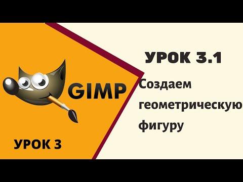 #GIMP Урок 3.1 - Создаем геометрическую фигуру. #Школа_программирования для детей