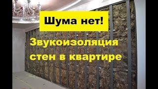 видео Звукоизоляция стены в квартире своими руками: материалы, варианты и цена (фото)