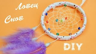 Как сделать Ловец Снов / Dream catcher. Tutorial / ✿ NataliDoma