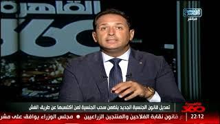 تعليق نارى من أحمد سالم على مشروع قانون إسقاط الجنسية المصرية