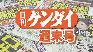 能天気アベ政権/貴景勝/ドラフト裏情報 日刊ゲンダイ週末号Vol 109 2019 09 20