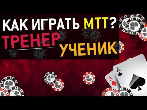Открытый урок по МТТ для новичков в покере