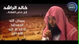 خالد الراشد رسالة لكل غافل وغافلة اصدار جديد 2014