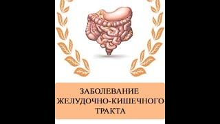 Болезни Желудочно Кишечного Тракта профилактика и Лечение