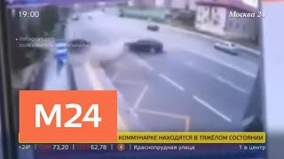 Смотреть видео В ДТП на Коммунарке погиб один человек - Москва 24 онлайн