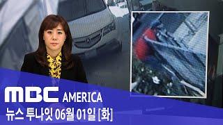 """2021년 6월 1일(화) MBC AMERICA - 한인타운 대낮 도둑 기승 """"이어폰 생중계&quo…"""