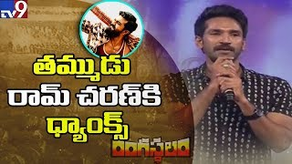 Aadhi Pinisetty speech @ Rangasthalam Success M...