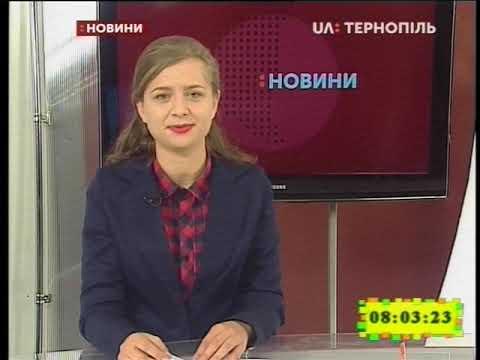 UA: Тернопіль: 16.10.2019. Новини. 8:00