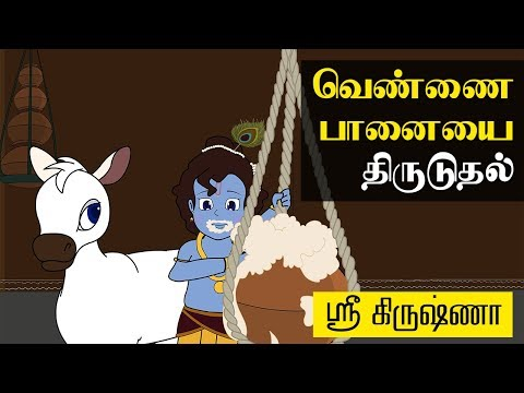 Krishna And Pot Of Butter - Sri Krishna In Tamil - Animated/Cartoon Stories For Kids Travel Video
