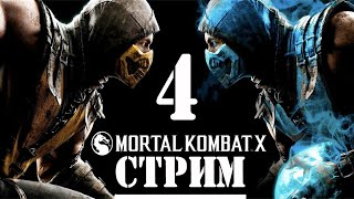 Mortal Kombat X Сюжет на сложности ЖЕСТКИЙ #4