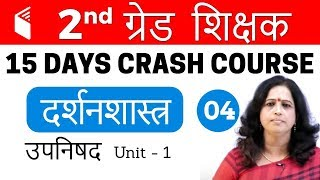 9:00 PM - 2nd Grade Teacher 2018 | Philosophy by Dr. Pushpa Ma'am |Upnishada Unit -1