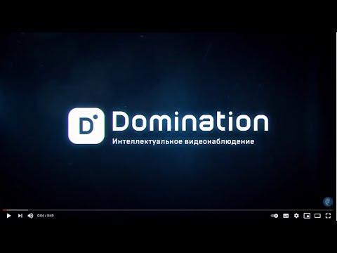 Интеграция Domination и