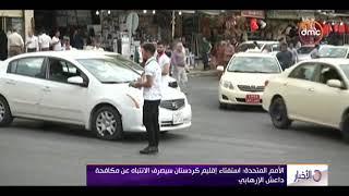 الأخبار - رئيس إقليم كردستان العراق يشترط ضمانات دولية لتأجيل الاستفتاء بشأن انفصال كردستان