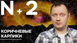 Андрей Коняев объясняет, астрономы-любители помогли найти редкий коричневый карлик // N + 2