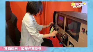 Publication Date: 2021-08-03   Video Title: 「我有個夢」校長分享系列:謝煒珞校長