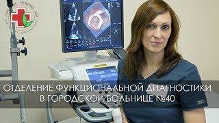 видео Отделение функциональной диагностики