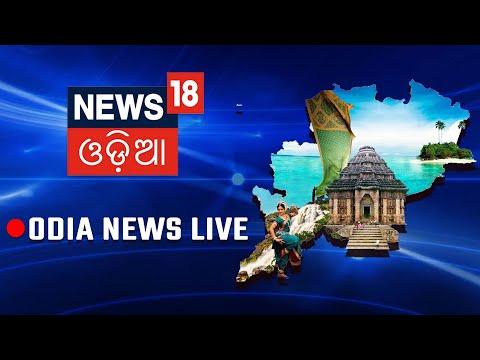 News18 Odia Live | Odia News | ଆଜିର ନ୍ୟୁଜ | Live News | Odia Samachar