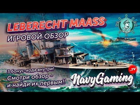 Эсминец Леберехт Маас   Обзор корабля от Navygaming в ⚓ World Of Warships