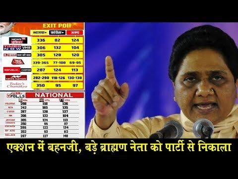 एक्शन में बहनजी, बड़े ब्राह्मण नेता को पार्टी से निकाला | Dalit Dastak
