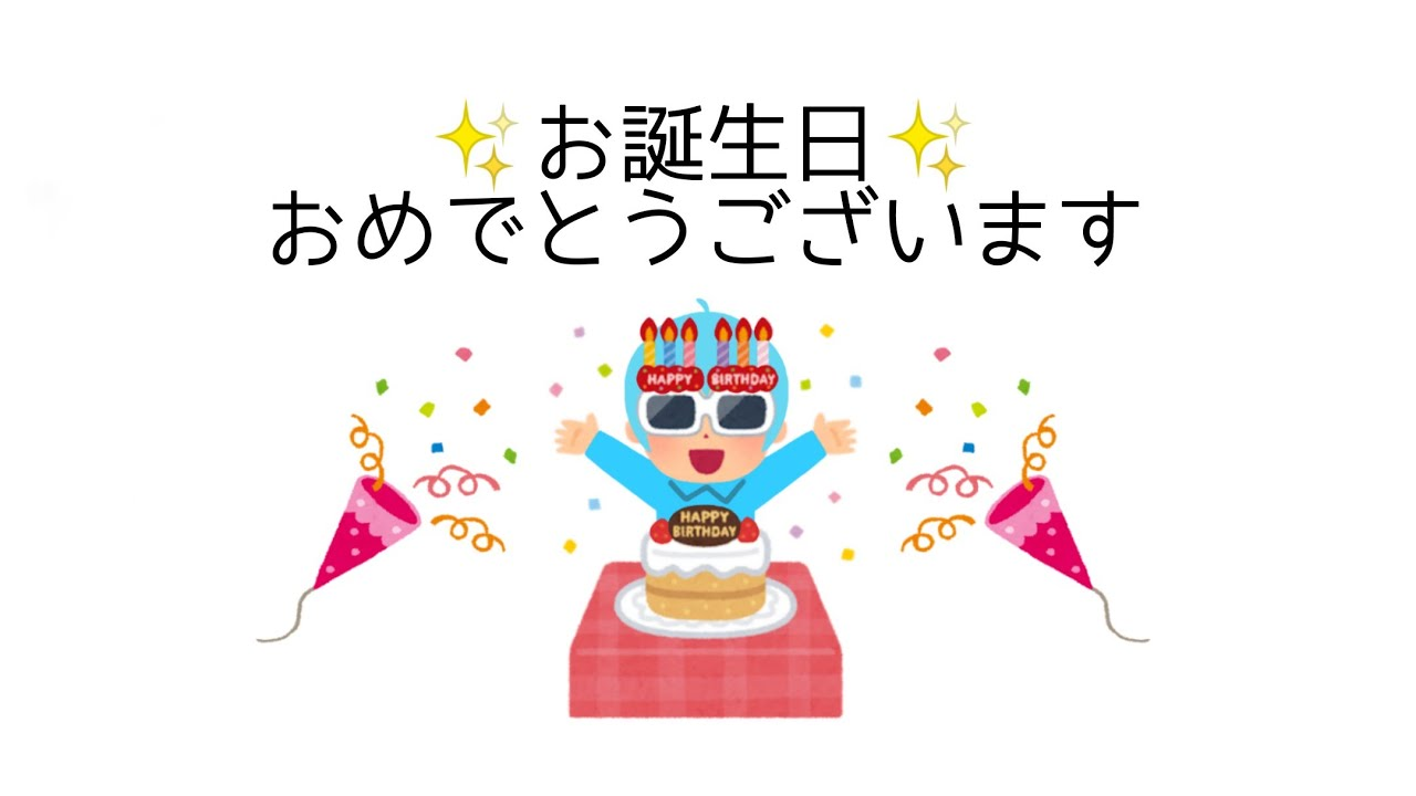 と ぷり 日 す 誕生