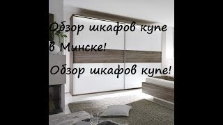 Обзор шкафов купе в Минске(, 2017-06-07T21:21:28.000Z)