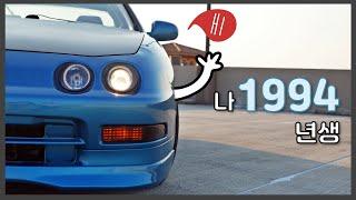 🚗 1994 자동차 커스텀해서 팔 수 있을까? 🚗