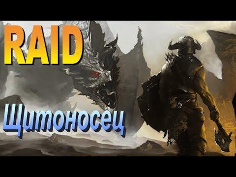Raid shadow legends Щитоносец   Shieldguard (Гайд/Обзор героя)Советы по прокачке