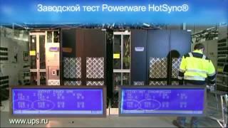 Технология Hot Synс в ИБП Eaton (США)