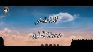 العين المكحله | كلمات الشاعر محمد خلفان المطيوعي | اداء فرقة سلطان الريسي الحربية