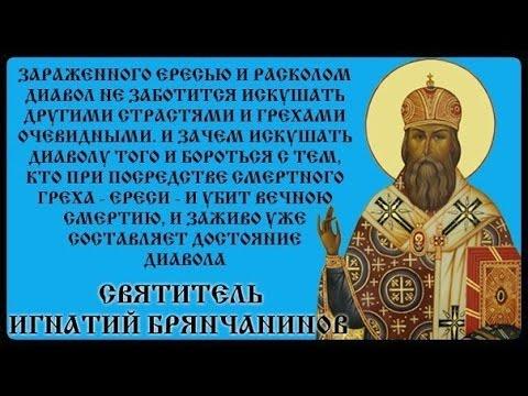 Экуменизм как новая ересь XXI века, профессор Виктор Чернышев