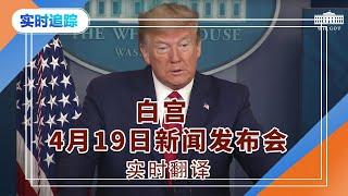 白宫新闻发布会Apr.19 (实时中文翻译)