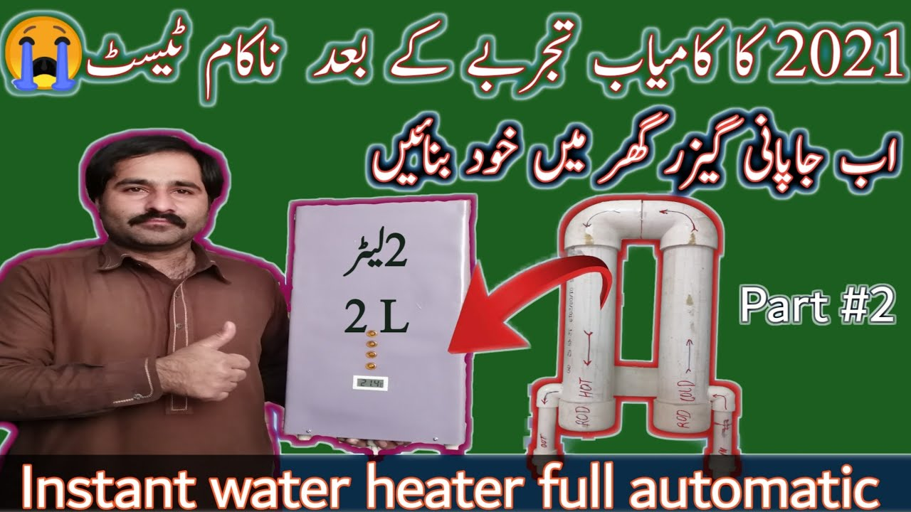 hand made electric instant geyser testing | How To Make Instant Water Heater/Geyser $20 part #2