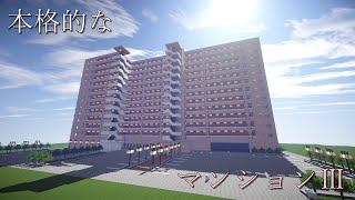 【Minecraft】本格的なマンションを作ってみたⅢ