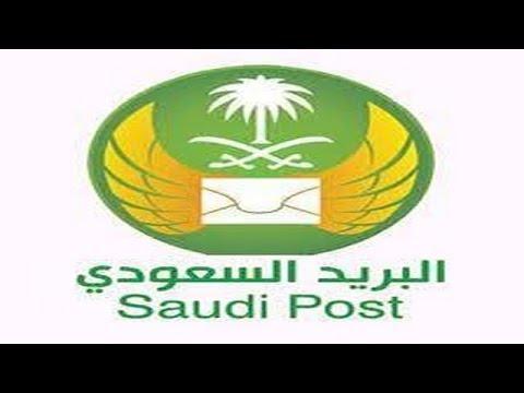 طريقة معرفة الرمز البريدي لجميع مناطق المملكة العربية السعودية Youtube