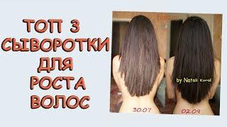 Рост и укрепление волос в домашних условиях