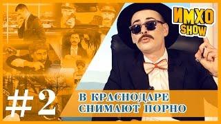 В Краснодаре снимают порно / ИМХО Шоу #2
