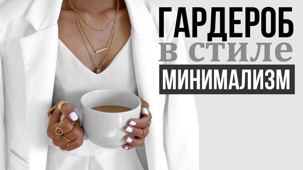 ГАРДЕРОБ В СТИЛЕ МИНИМАЛИЗМ ♥ БАЗОВЫЙ ГАРДЕРОБ ♥ Olga Drozdova