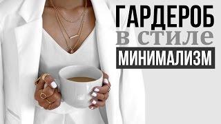 видео Одежда на каждый день: подбор повседневного стильного гардероба