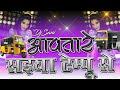 Aawatare Saiyan Tempu Se|आवतारे सइया टेम्पू से|Super Fast Mix|Remix By(Djsani)|Mp3 And Flp Download