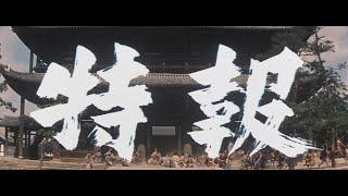 7/16(金)公開『妖怪・特撮映画祭』上映告知~『大江山酒天童子』特報~