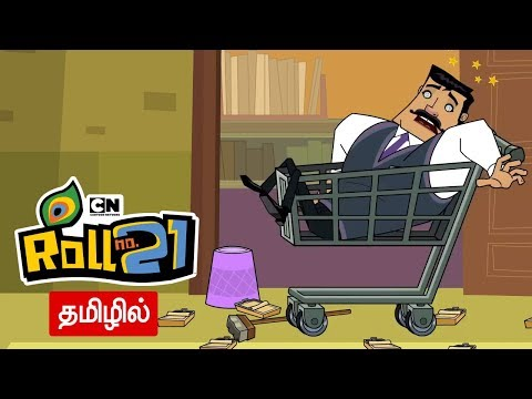 Roll No 21   Kanishk Ka Plan Fail Compilation 13 (Tamil)   Cartoon Network