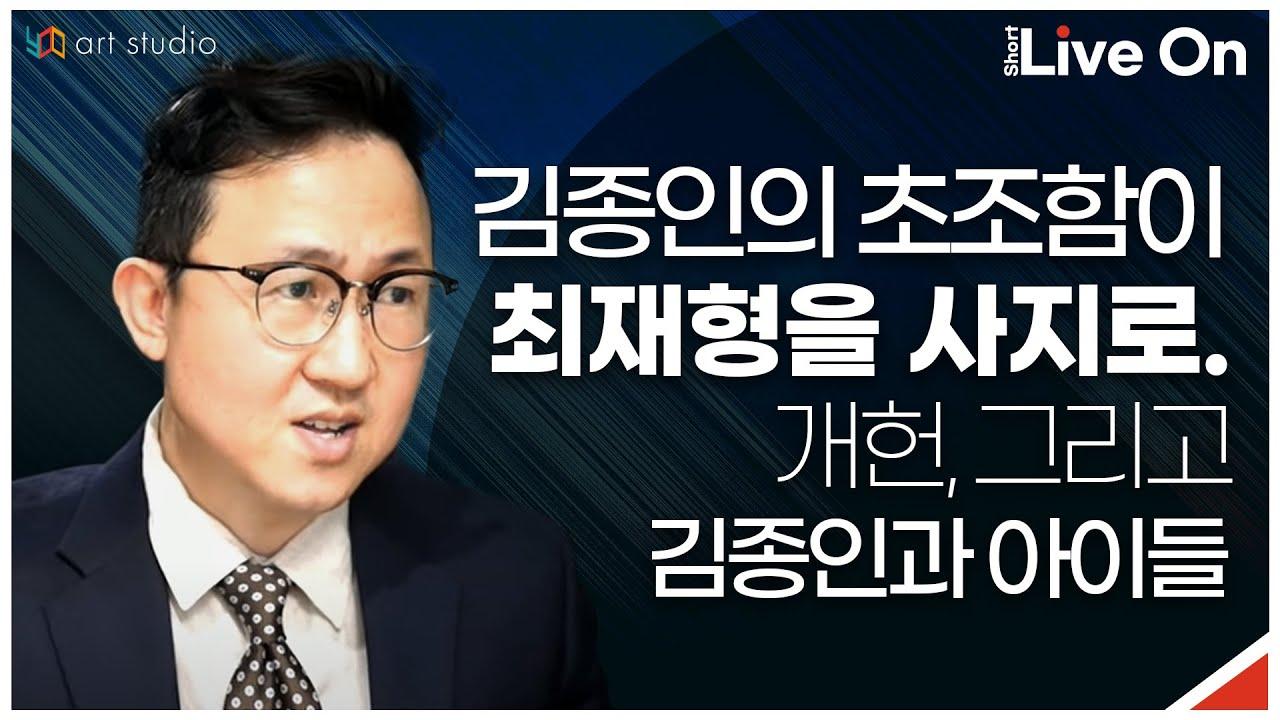 김종인의 초조함이 최재형을 사지로 내몰다. 개헌, 그리고 김종인과 아이들.