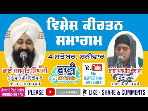 Live-Now-Gurmat-Kirtan-Samagam-From-Parmanand-Colony-Delhi-4-Sept-2021