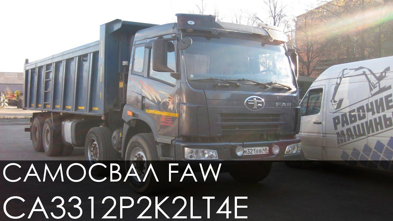 Самосвал FAW CA3312P2K2LT4E