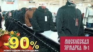 Московская ярмарка   декабрь 18 СТС