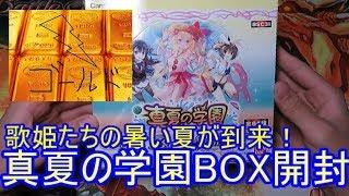 歌姫の水着で眠気を吹っ飛ばせるか!?? 真夏の学園 BOX開封 バトルスピリッツ thumbnail