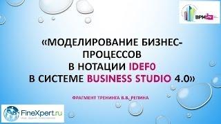 Business Studio 4.0: моделирование в нотации IDEF0