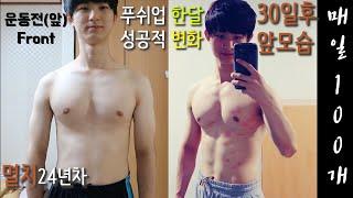 [멸치탈출] 팔굽혀펴기 초보 30일 변화ㅣ하루100개↑ㅣ푸쉬업 효과 자세, 호흡, 잘하는법ㅣ대학생 맨몸운동 변화