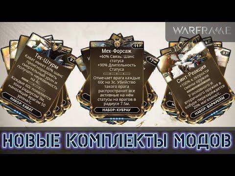 Warframe: Комплекты Модов - Кубрау, Кават и Страж thumbnail